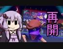 【マリオテニスエース】再開!ゆかりテニス!【VOICEROID実況】part1