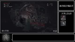 ブラッドボーン トロコンRTA 4:06:58(IGT)_part3 技術チャート