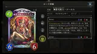 【シャドバ新カード】幽霊支配人・アーカスとポルタ―ガイスト【感想戦有り】