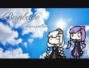 【歌うボイスロイド】バンバード ~Piano Version~【結月ゆかり&紲星あかり】