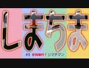 【APヘタリアMMD】 しまちま #8 それゆけ!シマチマン