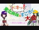 【マリオパーティ6】ドキッ!東北姉妹のすごろく大会~ポロリは無いよ~...