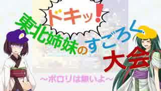 【マリオパーティ6】ドキッ!東北姉妹のすごろく大会~ポロリは無いよ~#1【VOICEROID実況】