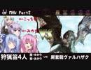 【MHW】SUPER KOTONOHA WORLD!マジ狩るカルテット!アンコール!【VOICEROID実況】