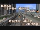 """【Atrain9】Shirasago Special Express Train """"ぶらり菊水・横洲賀号(苅藻→横洲賀)""""【恋急×ニコ鉄】"""