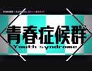 【ニコカラ】青春症候群〈れるりり×鏡音レン&初音ミク〉【off_v】男性キー 色分け有