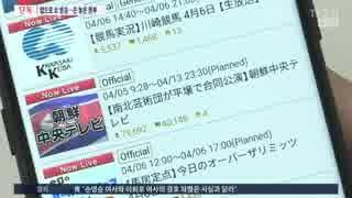 【ニコ生】アプリで北朝鮮の放送を視聴…韓