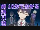 10分で分かる剣持刀也【公式】