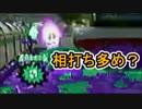 【実況】スプラトゥーン2でえんじょい Part59 綺麗な速さの相打ち(ミラーマッチ)【めざましナワバリ第2回】