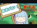 【HoB】葵「ロケットパンチ!」#14【VOICEROID実況プレイ】