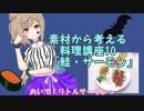 第83位:【さとうささら】素材から考える料理講座10 thumbnail