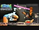 [The Sims4]ダニーの新生活~エイリアンに恋するおっさんの物語~#4