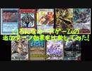 色んなカードゲームの追加ターン効果まとめ