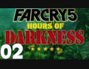 【XB1X】FARCRY 5 HOURS OF DARKNESS 実況プレイ 02