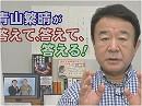 【青山繁晴】歴史偏向教育を正すには? / 参議院は必要か?[桜H30/6/8]