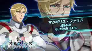 機動戦士ガンダム EXTREME VS MAXI BOOST ON「ガンダム・バエル」参戦PV
