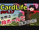 【CardLife】ザ・ゆっくり段ボール生活part.17