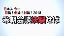 【討論】米朝会談決裂せば[桜H30/6/9]