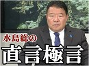 """【直言極言】本当の""""保守の力""""とは何か?[桜H30/6/8]"""