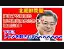 【北朝鮮問題】日本を無視し迷走する韓国に、あの侍といわれた言論人がズバリ
