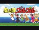 魔法陣グルグル 2017年 アニメ OP&ED ムービー
