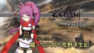 【kenshi】少しだけ腐った少女の荒野求生記 Part 08【ゆっくり実況プレイ】