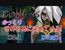 【Dungeons3】悪の軍団を作って世界を悪に染めてやる #1【ゆっくり】