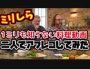 【ミリしら】1ミリも知らない海外の料理番組を二人でアフレコしてみた