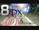 初日から始める!日刊マリオカート8DX実況プレイ407日目