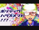 第11位:ポジティヴ・ハラスメント!!! - 和田たけあき【Vo.音街ウナ】 thumbnail