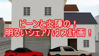 【NovelsM@ster】ビーンと炎陣の!明るいシェアハウス計画!【OP】