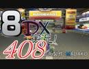 初日から始める!日刊マリオカート8DX実況プレイ408日目