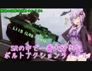【BF4】戦場の狙撃手結月ゆかり【結月ゆかり実況】#4