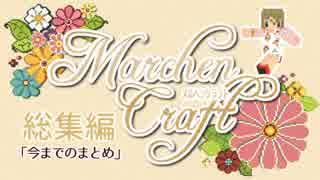 MarchenCraft~メルヘンクラフト~100回記念特別企画第一弾【Minecraftゆっくり実況】
