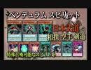 【遊戯王ADS】 日本武道