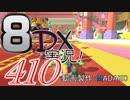 初日から始める!日刊マリオカート8DX実況プレイ410日目