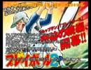 プレイボール2・27話「燃える男!佐野の巻」のネタバレ