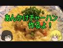 【ゆっくりニート飯】あんかけチャーハン作るよ!【ホイホイチャーハン】