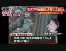 津山市女児殺害事件「認めれば死刑にならないと」女児殺害を一転否定