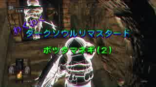 【ダークソウルR】 ボツタマネギ Part2 【プレイ動画】