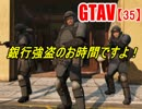 オトナのお姉さんが『 GTA5 』やってくよ【35】