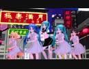 横浜市民なZeeにゃん&ちびミクで『冬已去,春未来。』