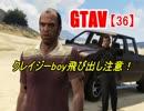 オトナのお姉さんが『 GTA5 』やってくよ【36】