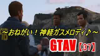 オトナのお姉さんが『 GTA5 』やってくよ【37】