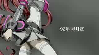 【ウマ娘】2011年JRA CM 皐月賞【ミホノブルボン】