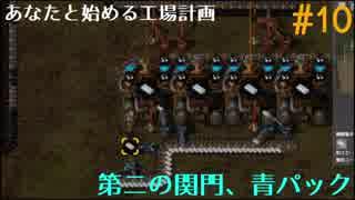 #10【解説】第二の関門、青パック〔Factorio〕