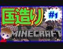【マイクラ】マイクラ始めます #1【ゆっくり実況】【YouTube】