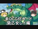 第25位:【ゆっくり雑談】未OCG化カードについて雑談する動画 早乙女レイ編【遊戯王GX】 thumbnail