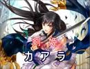 【FEヒーローズ】失われし【牙】 - 剣姫 カアラ