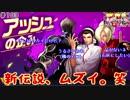(KOF um ol ♯103) 最強ハーレム育成計画